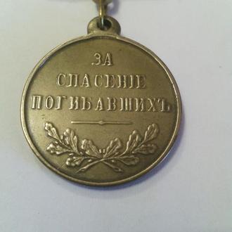 """Продам медаль """"За спасение погибавших"""" 2"""