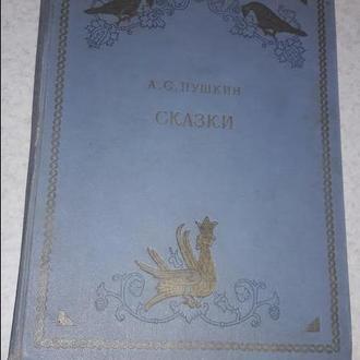 Пушкин , А.С. Сказки .  Детгиз 1953 год .