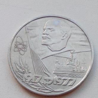 1 рубль СССР 1977 год.60 лет Октябрьской Революции. Аврора! в Блеске.