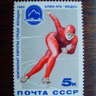 CCCР.1984г. Спорт. Чемпионат Европы по конькобежному спорту среди женщин. Полная серия. MNH
