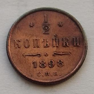 Россия 1/2 копейки 1898 г Николай II