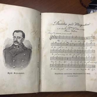 Поезії Федькович О.Ю. 1-ше видання, 1902р. м.Львів