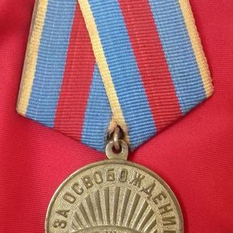 """Медаль """"За Освобождение Варшавы"""".Отличное состояние!"""