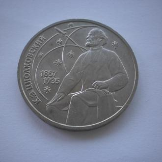 Рубль СССР. 1987 год. 1987 рік. Циолковский. Циолковський. Недорого.