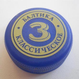 Пробка пластиковая, крышка, корок, пиво Балтика классическое, россия.