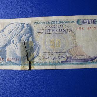 50 Драхм Греція Греция 1964