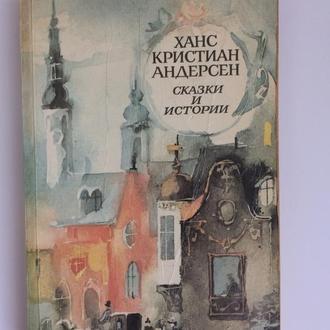 Андерсон Х.К. Сказки и Истории.