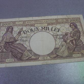 банкнота 2000 леи 1943 год румыния №102