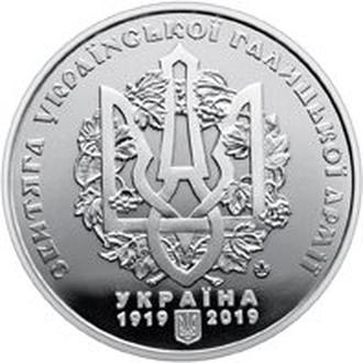 Пам`ятна медаль НБУ 100-річчя Чортківської офензиви 2019