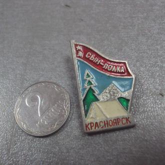 красноярск сын полка пионерия туризм №8499