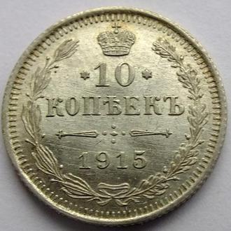 10 копеек 1915 №6
