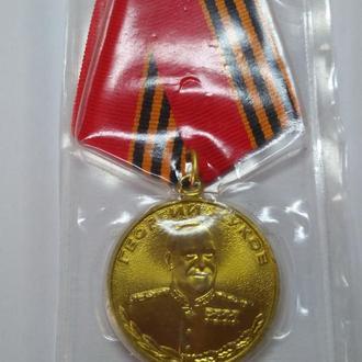 Медаль Георгий Жуков 1896-1966 оригинал, запайка