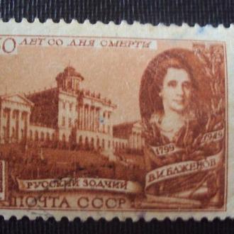 СССР 1949г.гаш.