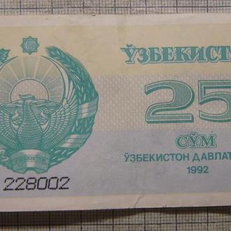 Узбекистан, 25 сум 1992 г