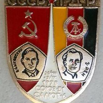 Космос, СССР - ГДР