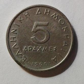 5 Драхме. ЕЛЛНNIKH ДНМОКРАТІА 1990. Греция.