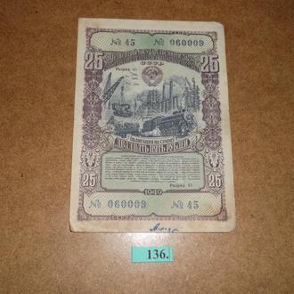 25 рублей 1949 облигация   (136)