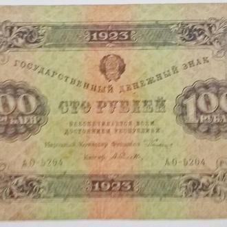 100 рублей 1923 года Серия ОА 1 выпуск