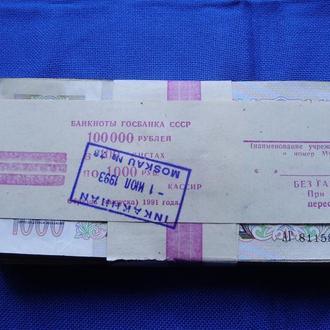 Банковская пачка  1000 рублей 1991 г. СССР  100 шт  №2 Оригинал