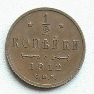 1/2 Копейки 1912 г СПБ Николай ІІ Россия 1\2 Копійки 1912 р СПБ Росія
