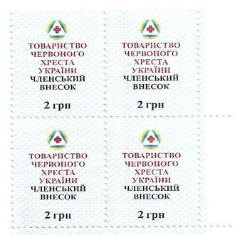 Червоний Хрест Україна (№927)