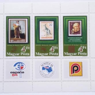 Блок Венгрия 1984 г Выставка марок