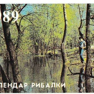 Календарик 1989 Календар рибалки