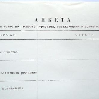 Анкета для туристов, выезж. в соц. страны 70-е гг.