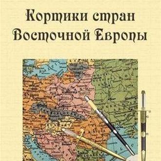 Кортики стран Восточной Европы - на CD