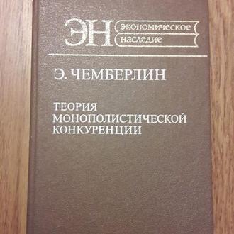 Чемберлин Э. Теория монополистической конкуренции.  Серия: Экономическое наследие.