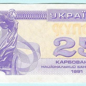 Украина купон 25 карбованцiв 1991 2-й тип