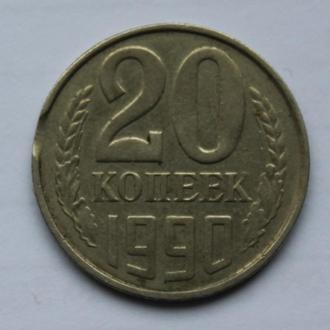 монета 20 копеек 1990 года - перевернутым реверсом