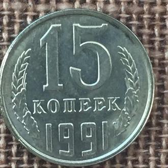 15 копеек СССР 1991 года