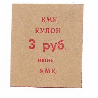 КМК 3 рубля Новокузнецк нечастый июнь 1992 хозрасчет
