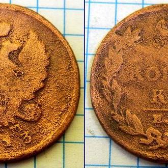 2 коп 1813 (Александр I)