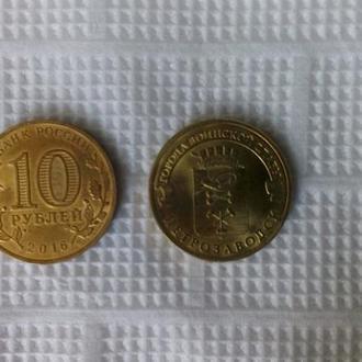 """10 рублей """"Петрозаводск"""" (Россия)"""
