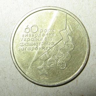 1 гривна 2004 г. Украина.