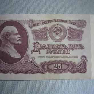 25 рублей 1961 904