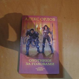 Алекс Орлов охотники за головами