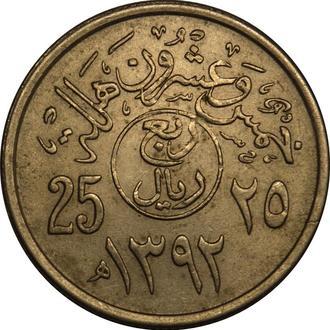 Саудівська Аравія 25 Halala 1972  B148