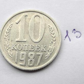 10 копеек СССР 1987 год