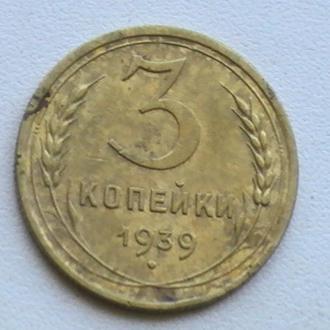 3 Копійки 1939 р СРСР 3 Копейки 1939 г СССР