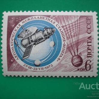 СССР 1972 Космос MNH