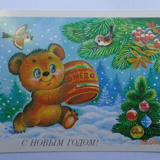 """Открытка """"С Новым годом!"""" (Т. Жебелева, 1987) чистая, отличное состояние"""