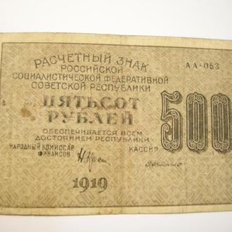"""Бона 500 рублей 1919 года.РСФСР. Водяной знак--""""500""""."""