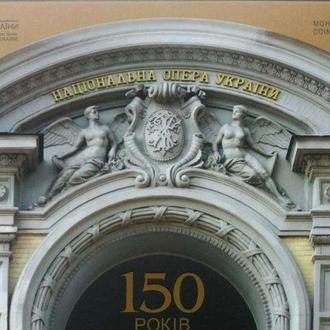 150 років Національному академічному театру опери та балету ім. Т.Г.Шевченка 2017 Буклет