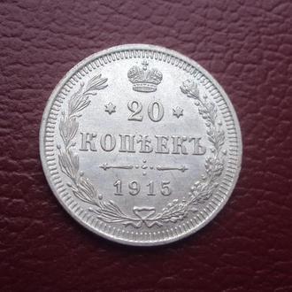 Ц.Россия 20 коп. 1915г. ВС. серебро.
