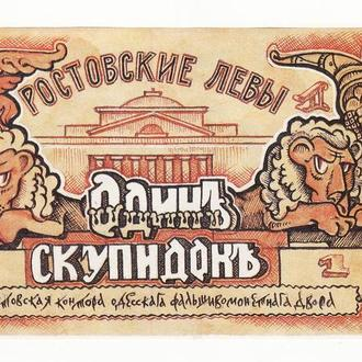 Ростовско - Одесские  юморные деньги 1 скупидон