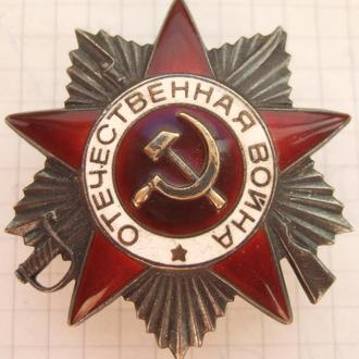 Орден отечественной войны 2-й степени. № 2523297.