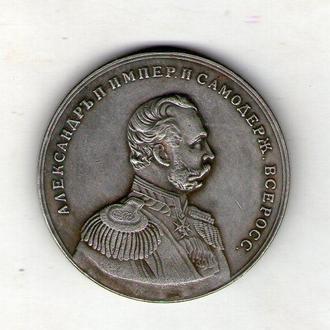 Россия памятная медаль император Александр II  с82